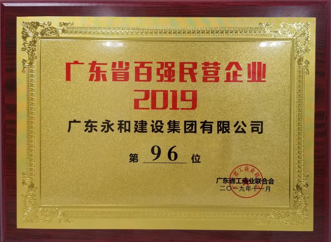 广东省百强民营企业