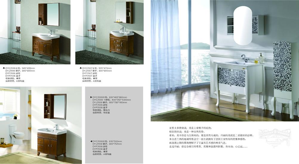 浴室柜系列8