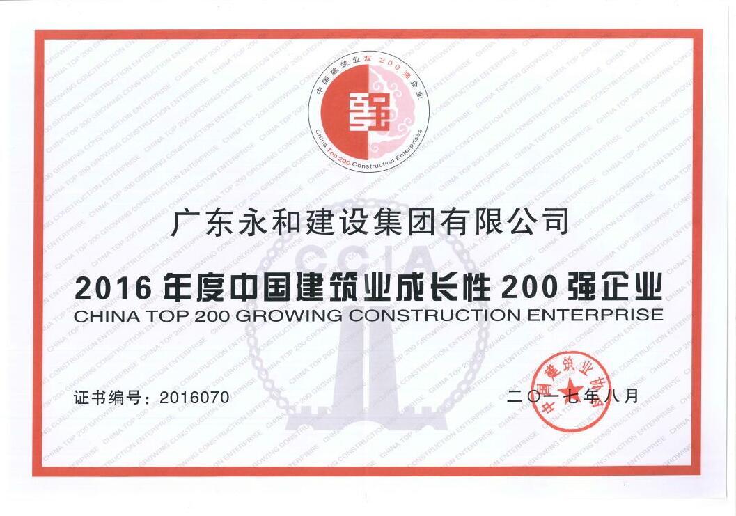 2016年度中国建筑业成长性200强企业