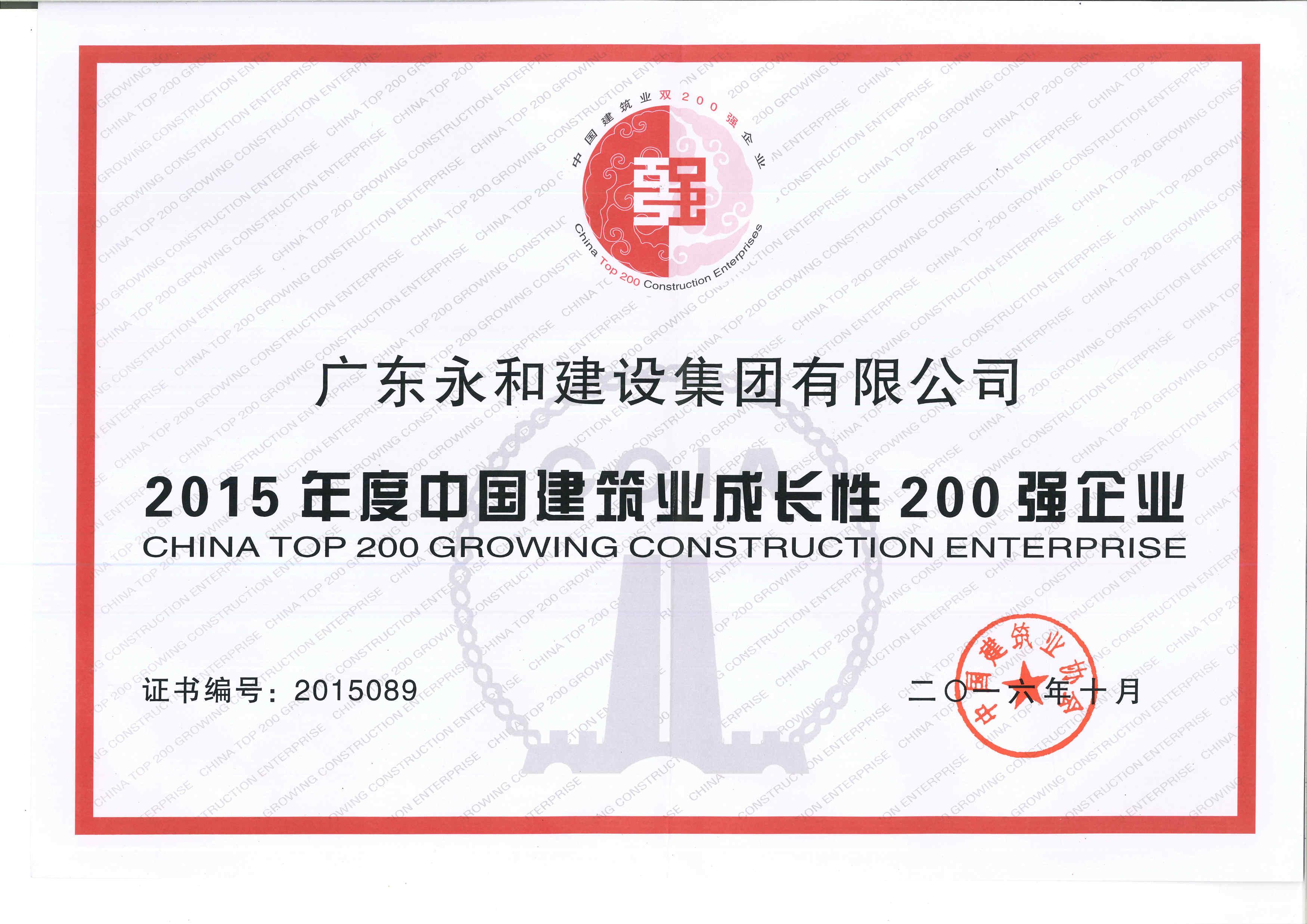 中国建筑业成长性200强企业