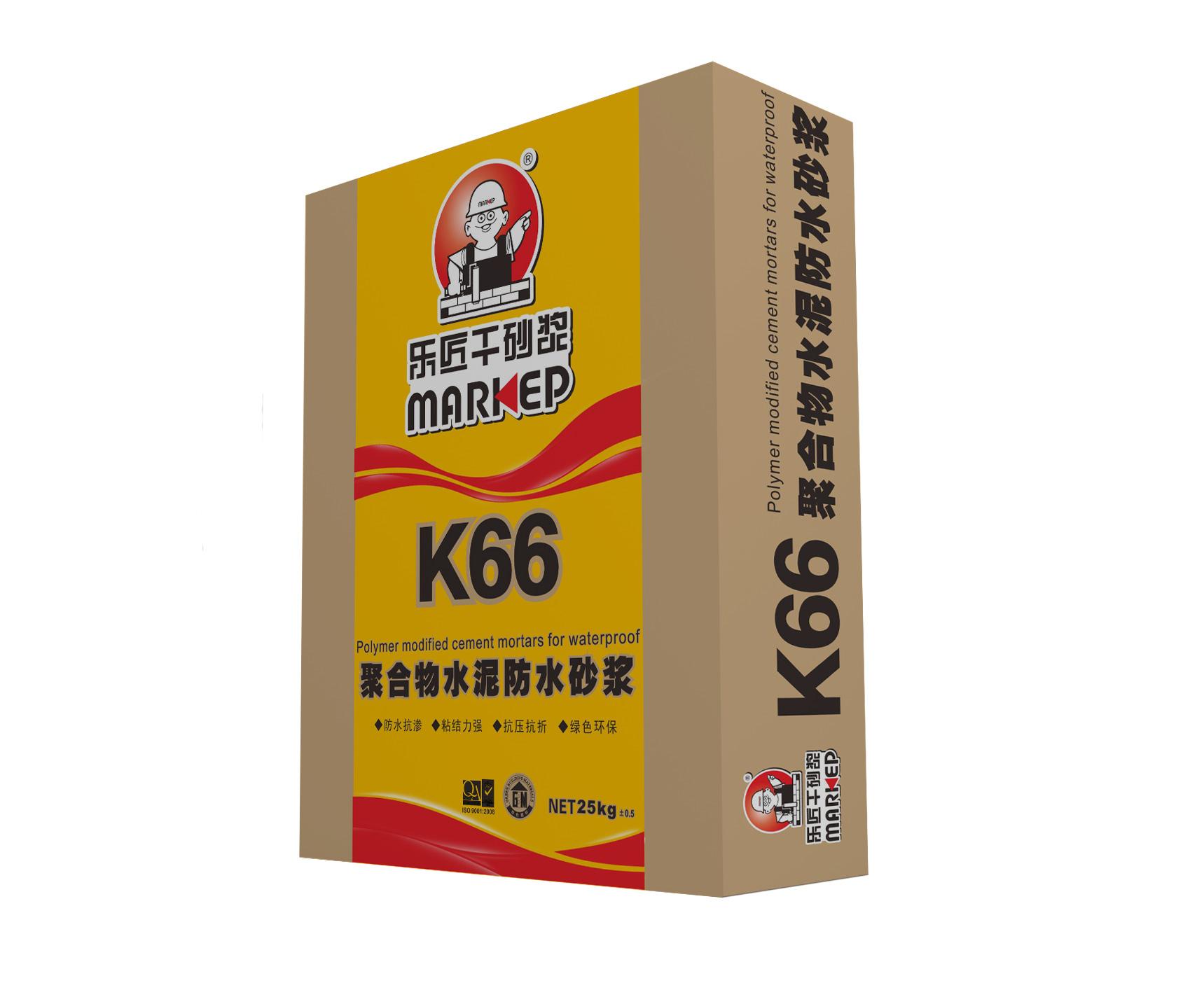 K66聚合物水泥基防水砂浆