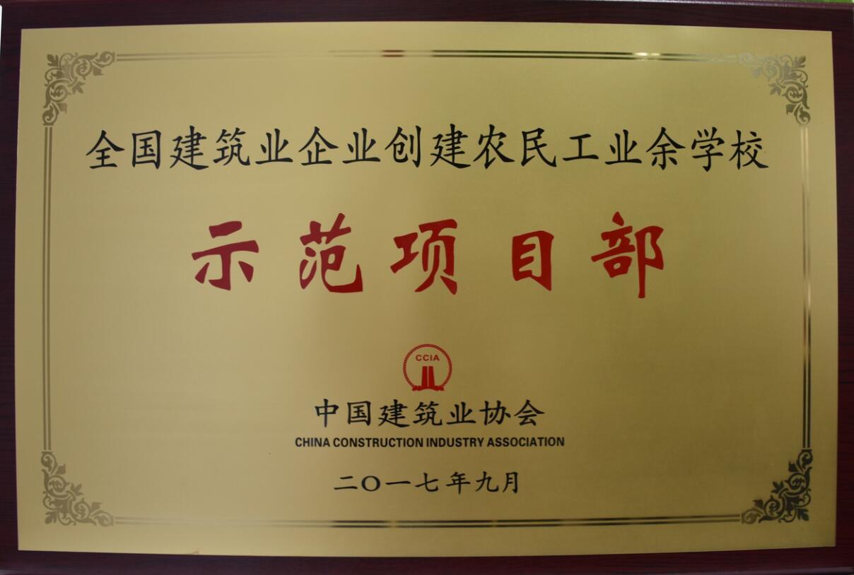全国建筑企业创建农民工业余学校