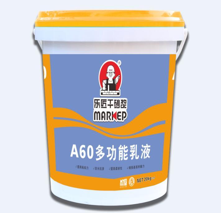 A60多功能乳液