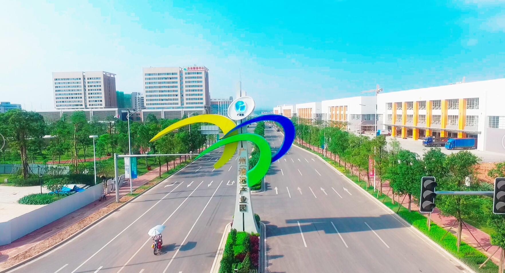 廣州(清遠)產業轉移工業園二期PPP項目