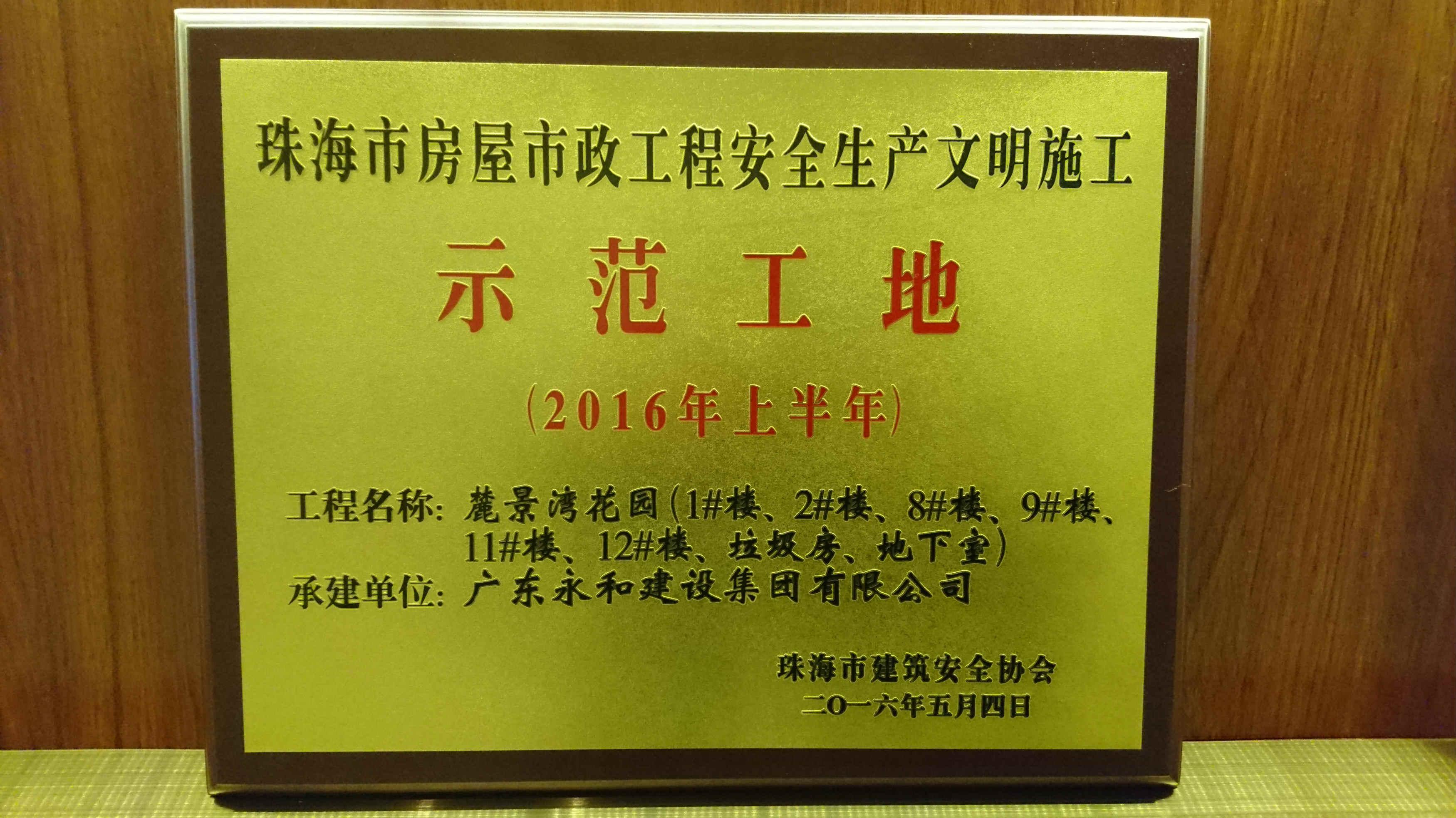 珠海市房屋市政工程安全生产文明施工示范工地