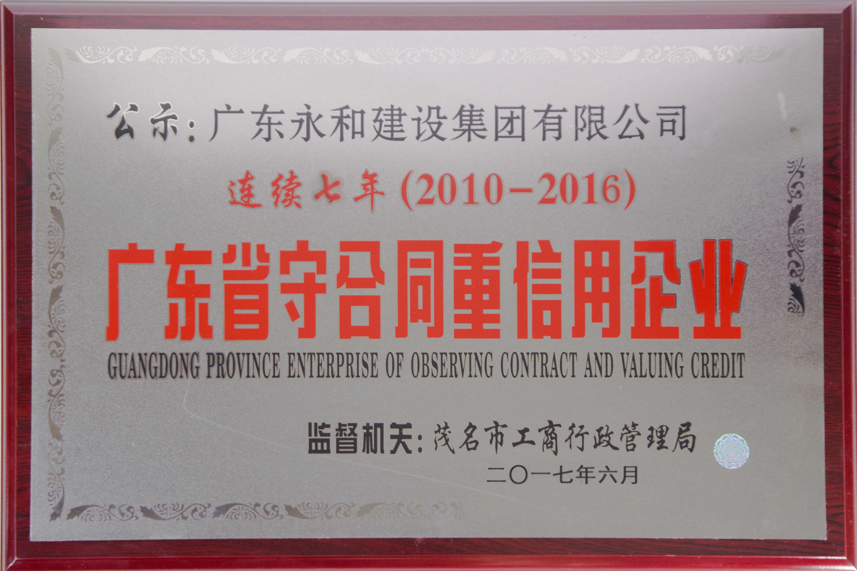 广东省守合同重信用企业-连续七年