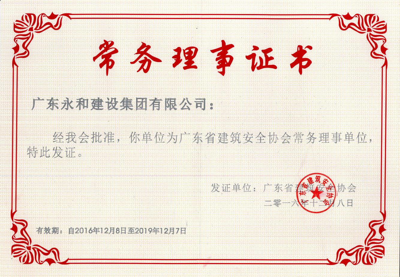 广东省建筑安全协会常务理事单位