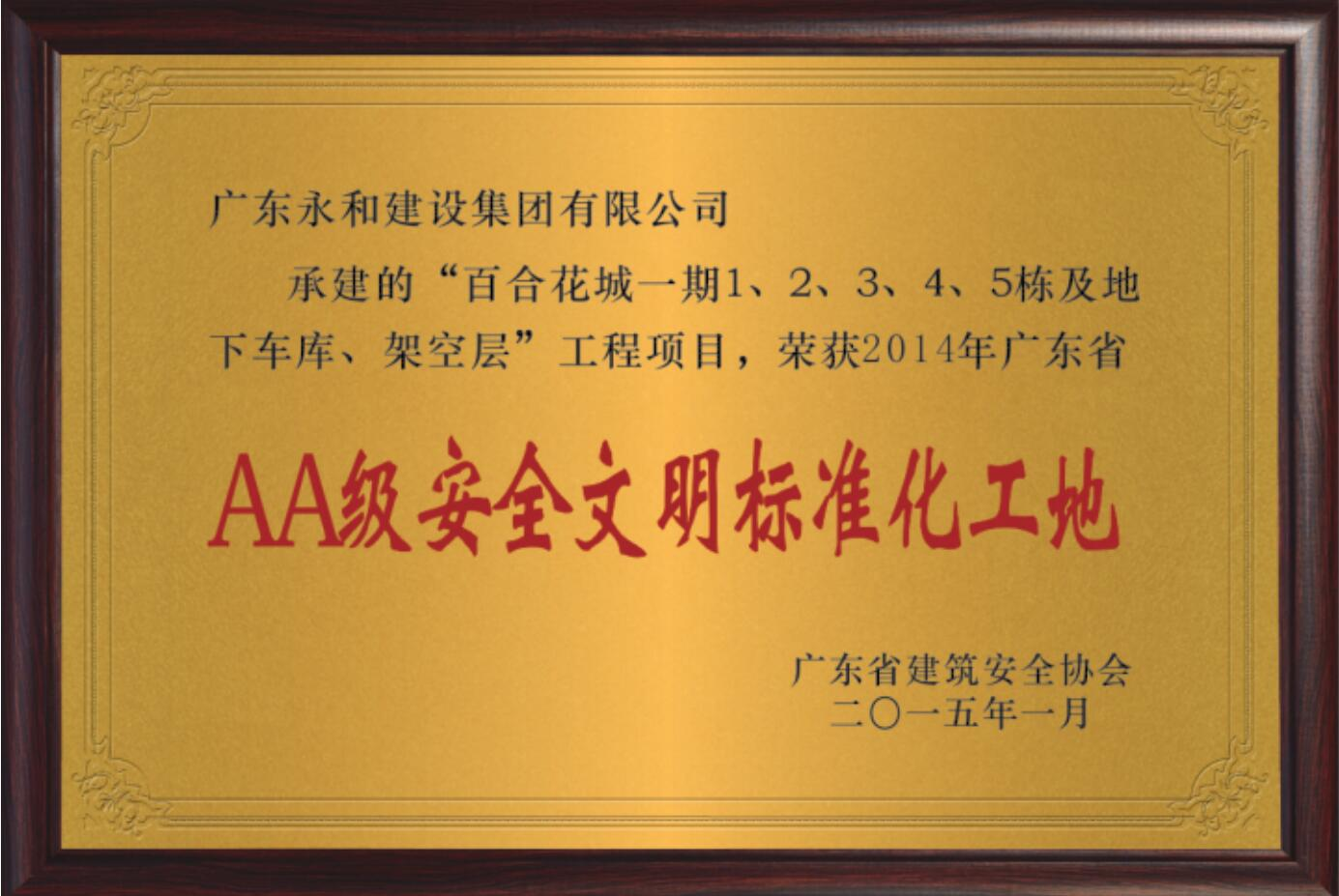 """""""百合花城""""一期AA级安全文明标准化工地"""