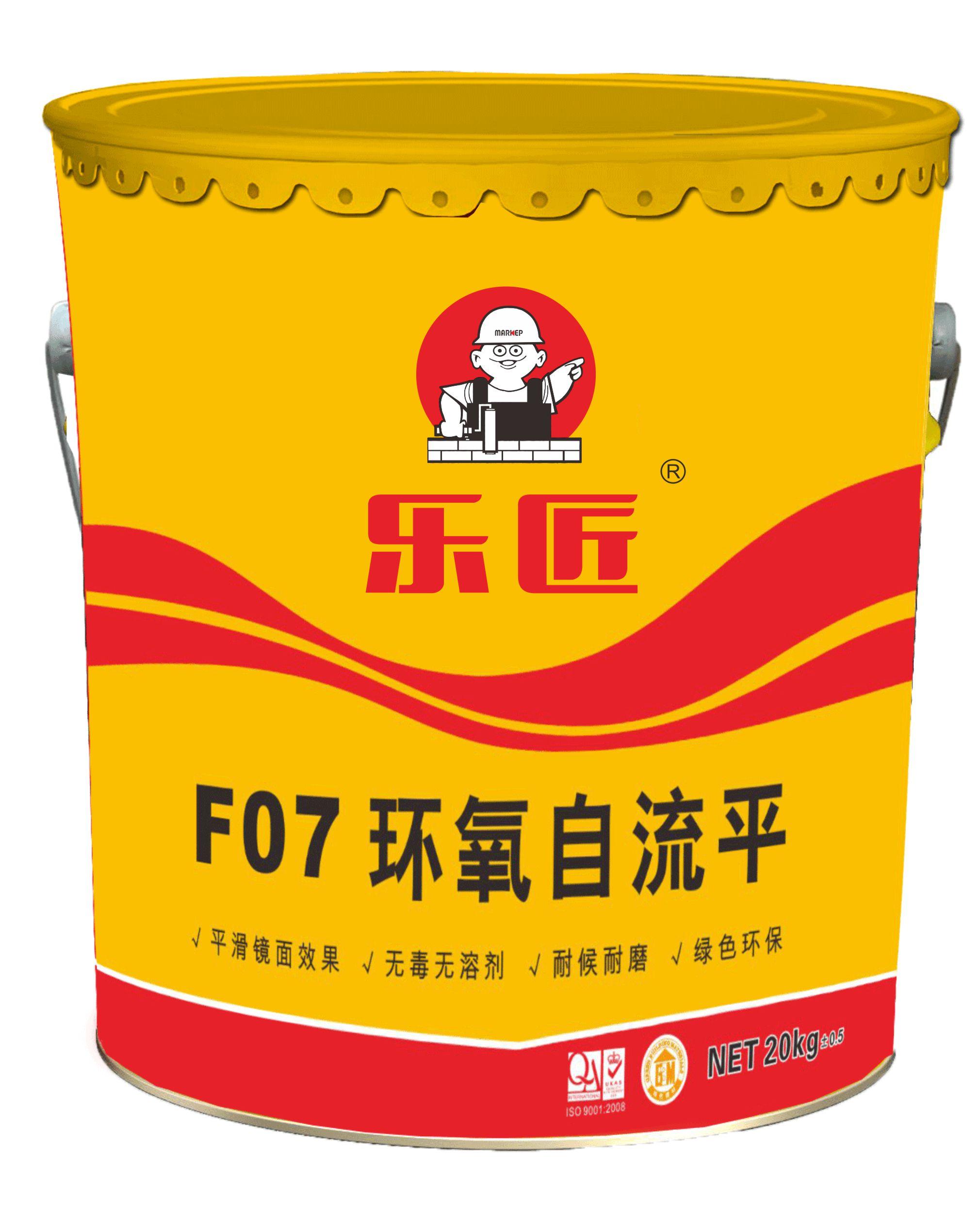 F07环氧自流平