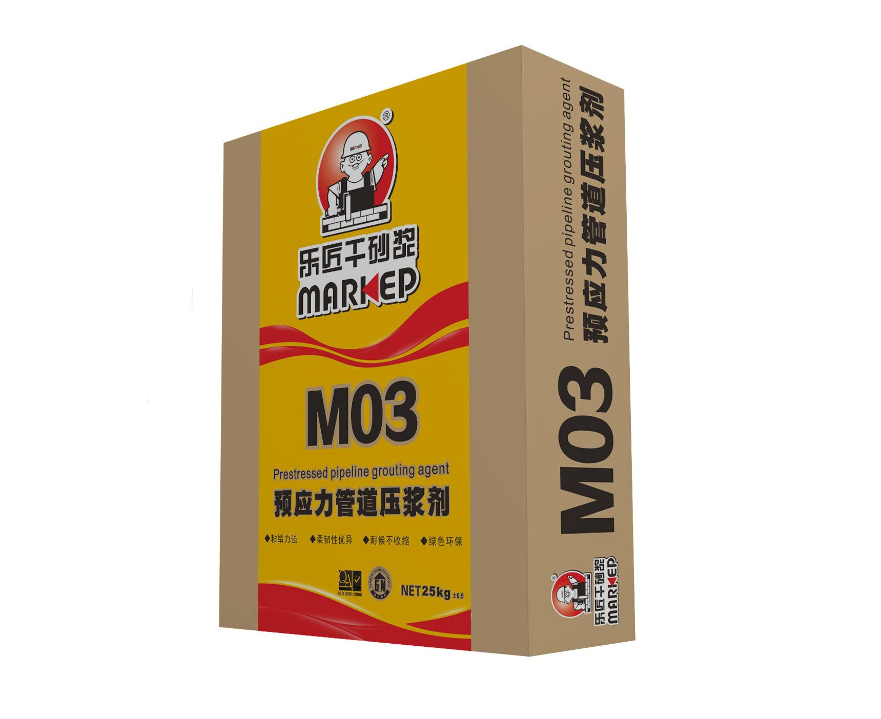 M03高性能管道压浆剂