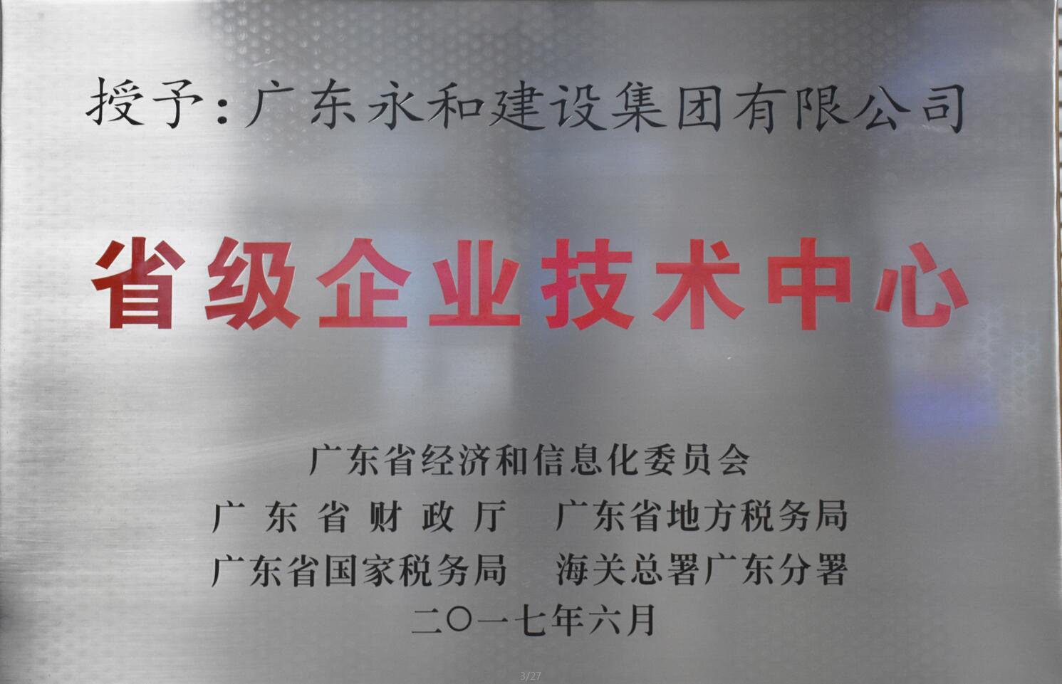 广东省省级企业技术中心