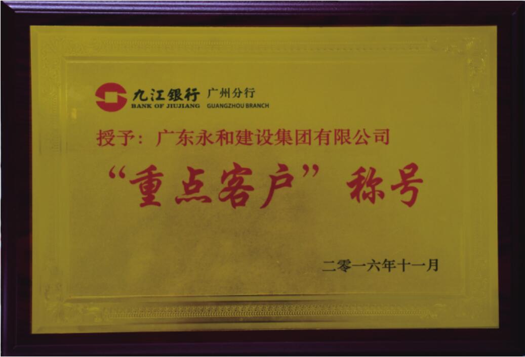 """九江银行""""重点客户""""称号"""