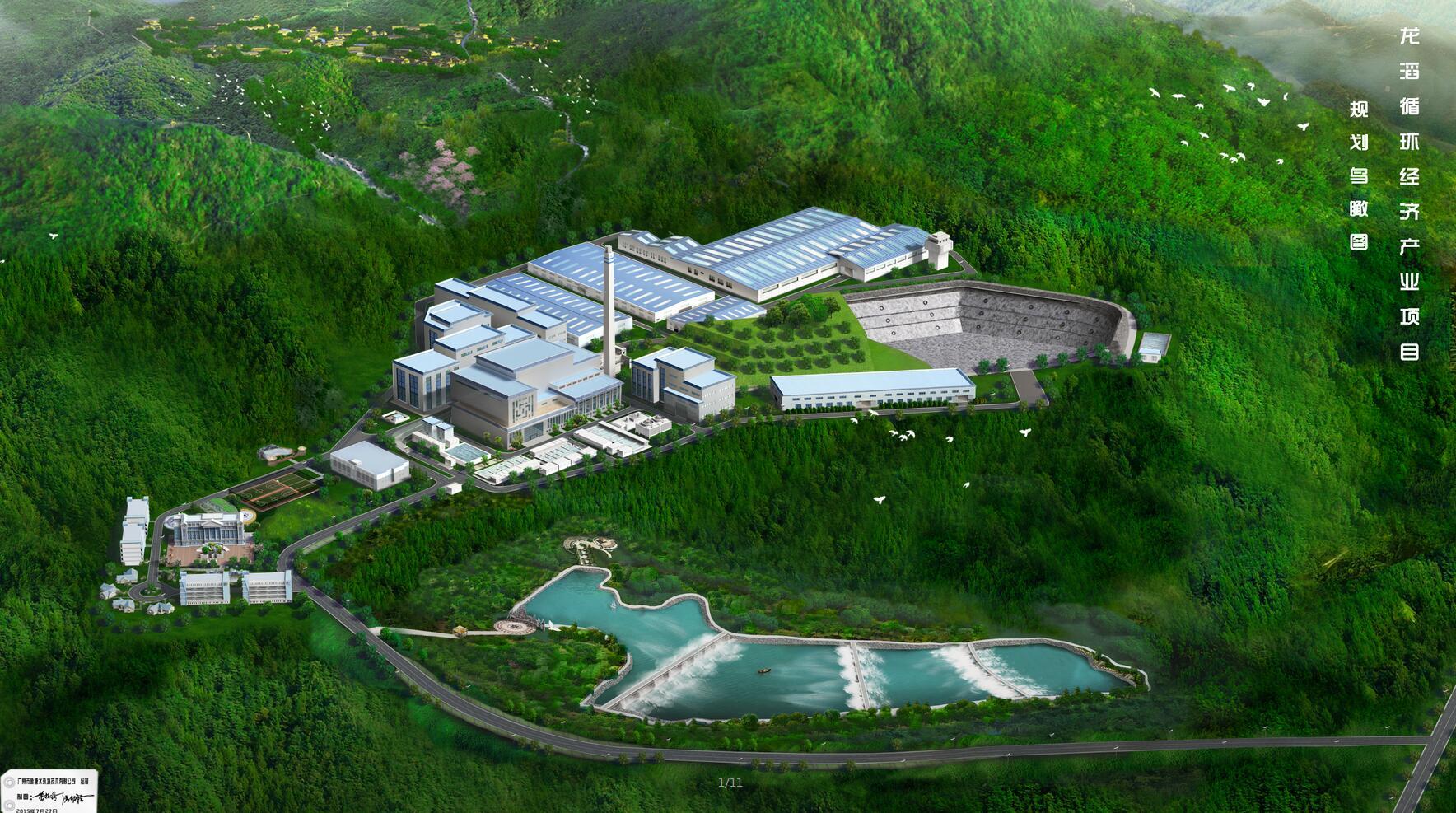 惠州市龙门县城乡生活垃圾无缝对接一体化处理项目——资源热力电厂建筑工程