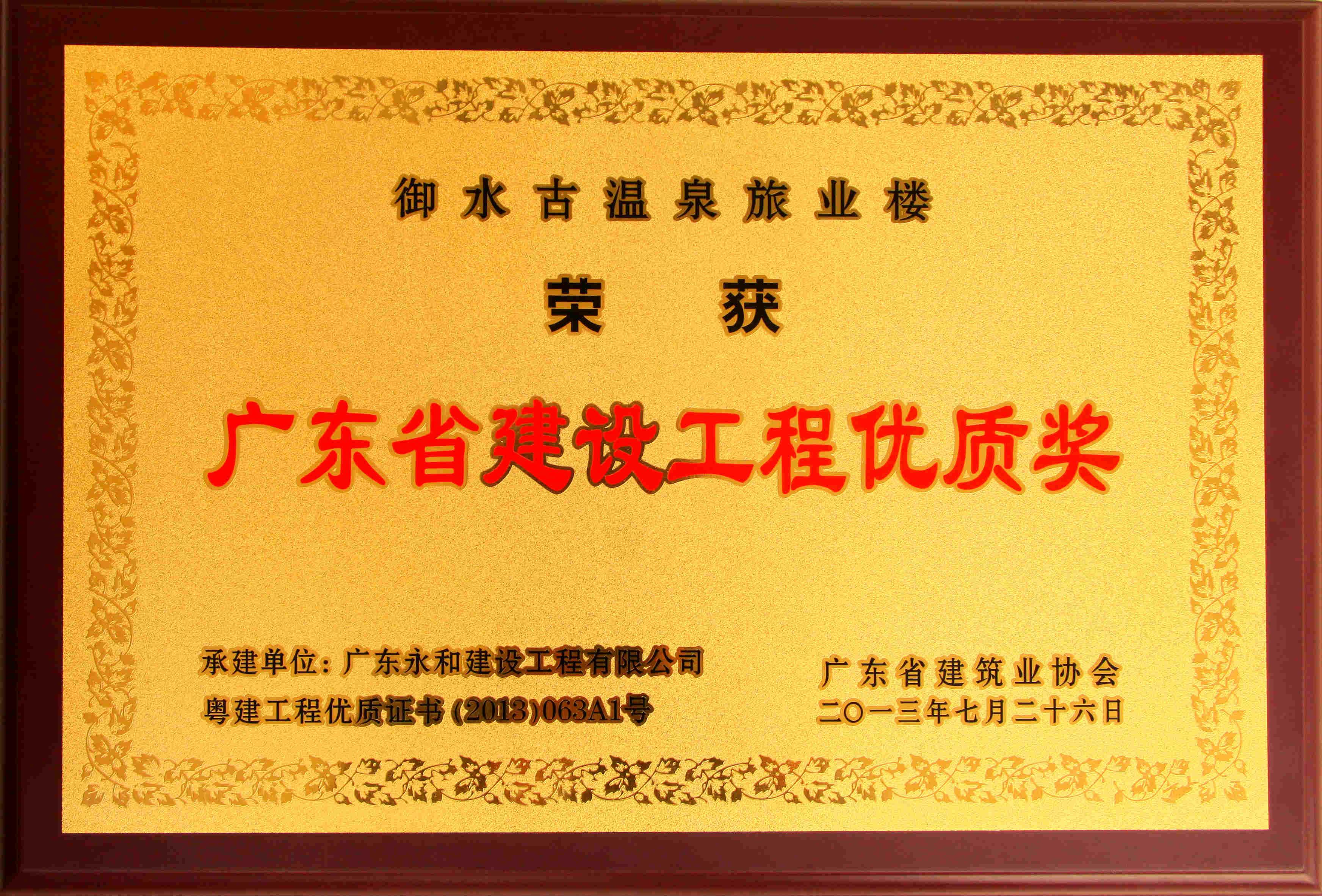 广东省建设工程优质奖