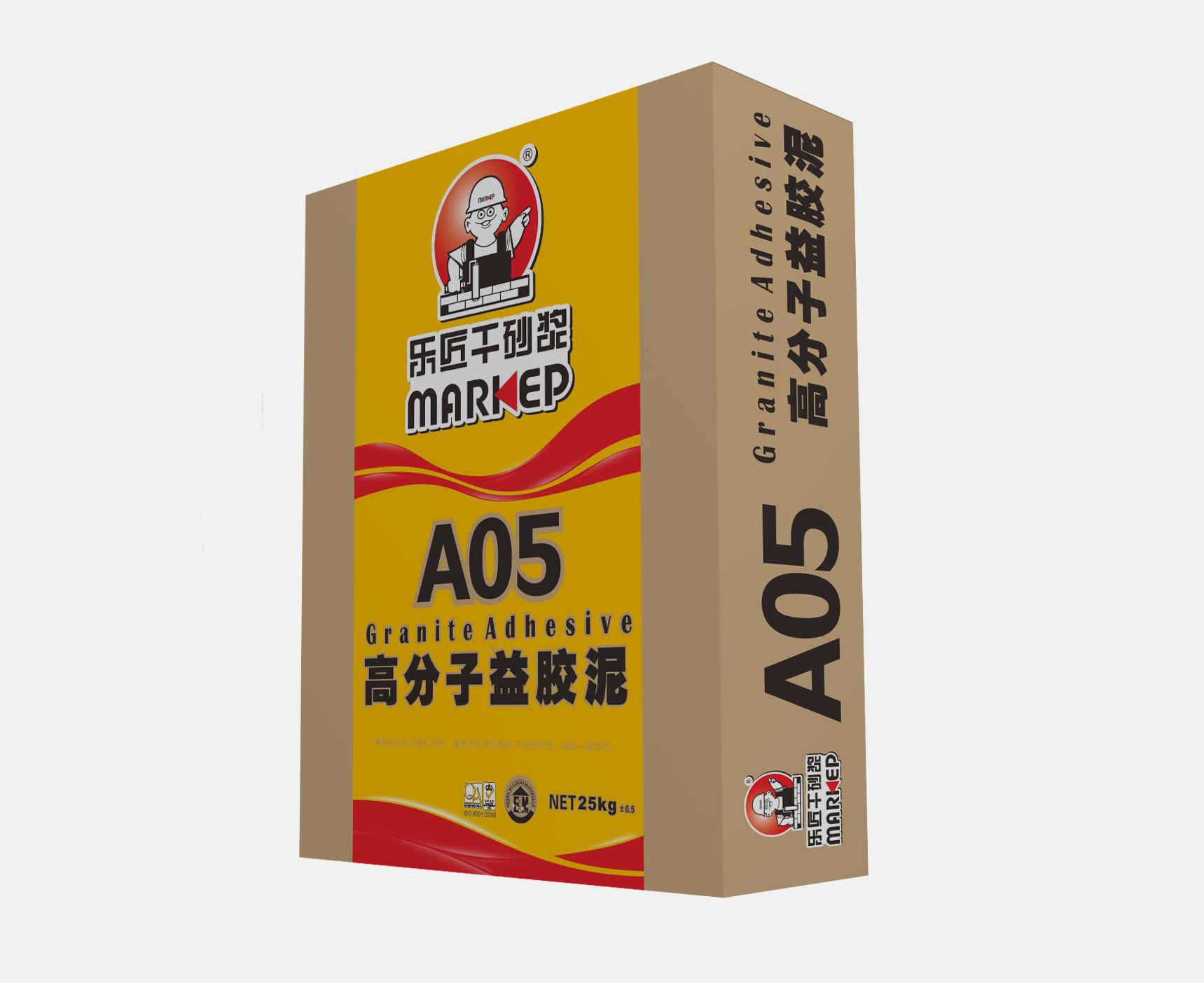 A05 高分子益胶泥