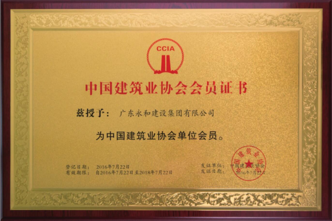 中国建筑业协会会员