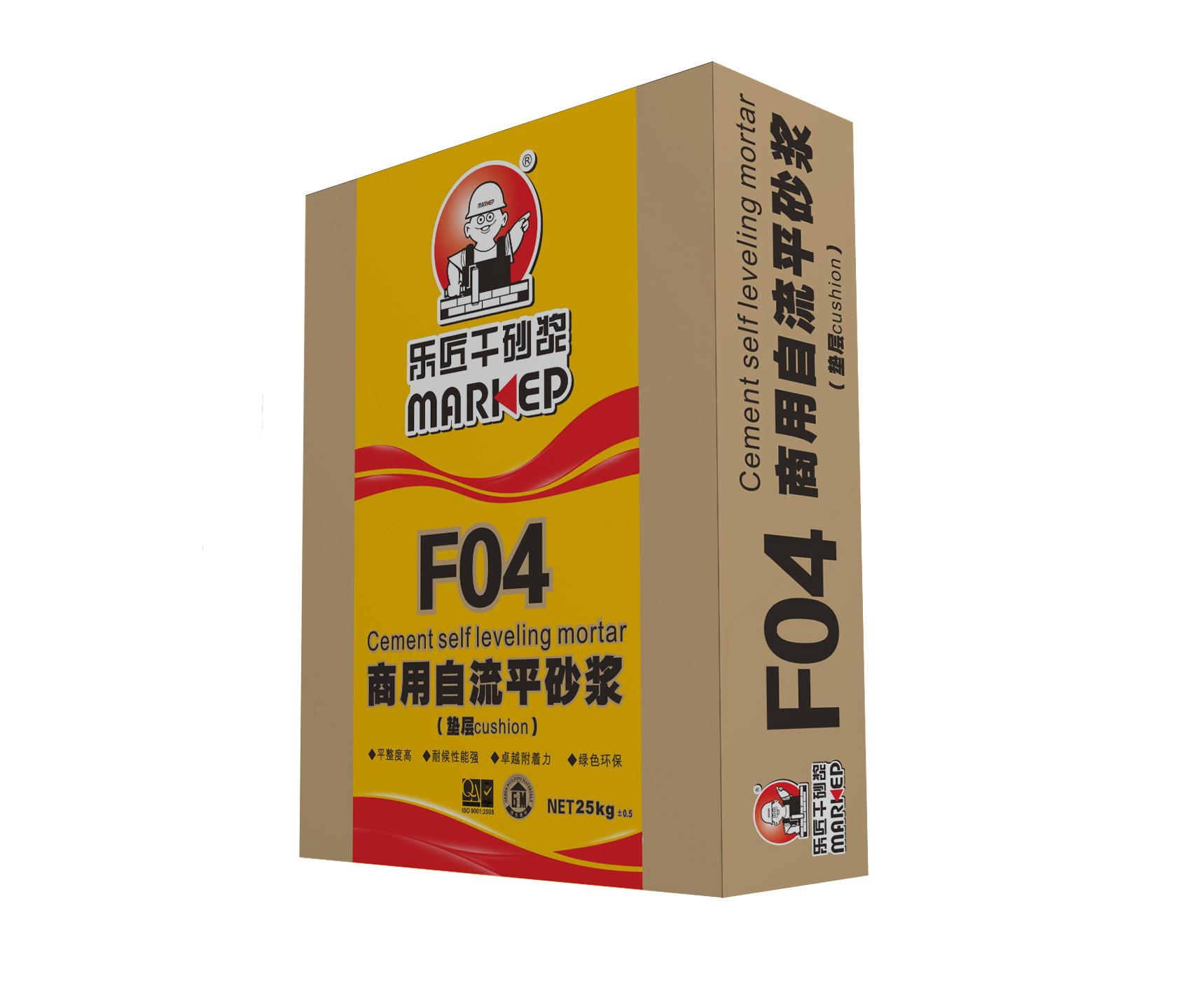 F04商用自流平砂浆(垫层)